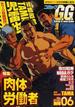 コミックG.G. No.06 ジーメン画報 (爆男COMICS)