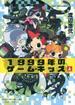 1999年のゲーム・キッズ 上(星海社文庫)