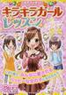 キラキラガールレッスン これでバッチリ!! この1冊で、みんなに愛されるハッピーな女の子になれちゃう♡