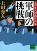 軍師の挑戦 上田秀人初期作品集(講談社文庫)