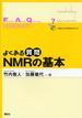 よくある質問NMRの基本(よくある質問シリーズ)