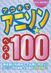 アコギでアニソン☆ベスト100