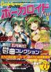 Gekkayoボーカロイドfan Vol.5