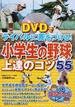 DVDでライバルに差をつける!小学生の野球上達のコツ55