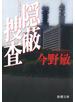隠蔽捜査(新潮文庫)