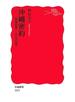 沖縄密約―「情報犯罪」と日米同盟