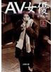 AV女優(上)