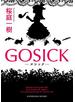 GOSICK ―─ゴシック―─