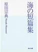 【期間限定価格】海の短篇集