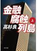 金融腐蝕列島(上)