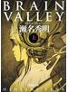 BRAIN VALLEY(上)