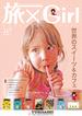 YUBISASHI MAGAZINE 旅×Girl vol.3(YUBISASHI MAGAZINE)