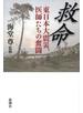救命―東日本大震災、医師たちの奮闘―