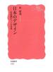 日本のデザイン