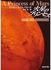 火星のプリンセス