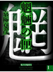 魍魎の匣(1) 【電子百鬼夜行】