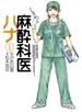 麻酔科医ハナ1