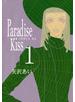 Paradise Kiss1