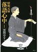 昭和元禄落語心中(1)