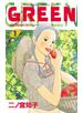 【期間限定価格】GREEN(1)