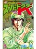 スーパードクターK(1)