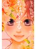 【期間限定無料】ちはやふる(1)