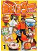 奇食ハンター(1)