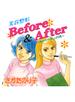 美容整形 Before&After 美容外科医 山田美人(1)