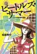 ビートルズ・サマー レイの青春事件簿(2)(YA! ENTERTAINMENT)