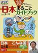 日本まるごとガイドブック 10才までに知っておきたい