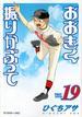 おおきく振りかぶって Vol.19 (アフタヌーンKC)(アフタヌーンKC)