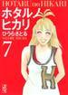 ホタルノヒカリ 7(講談社漫画文庫)