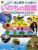 いのちの図鑑 ふしぎがいっぱい! うちゅう 地球 人体 動物 植物