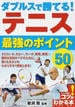 ダブルスで勝てる!テニス最強のポイント50