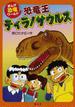 恐竜王ティラノサウルス (まんが恐竜ワールド)