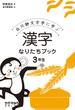 漢字なりたちブック 白川静文字学に学ぶ 3年生