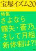 宝塚イズム 20 特集さよなら霧矢・蒼乃、そして月組新体制は?!
