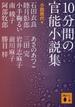 10分間の官能小説集 1(講談社文庫)