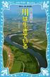 川は生きている 新装版(講談社青い鳥文庫 )