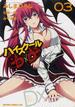 ハイスクールD×D 03 (ドラゴンコミックスエイジ)(ドラゴンコミックスエイジ)
