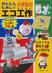 かんたんたのしい小学生のエコ工作 リサイクル素材ですぐ作れる アイデアいっぱい76点(Heart Warming Life Series)