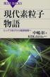 現代素粒子物語 ヒッグス粒子から暗黒物質へ(ブルー・バックス)