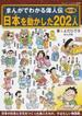 日本を動かした202人 改訂版(ブティック・ムック)