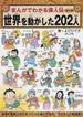 世界を動かした202人 改訂版 (ブティック・ムック)(ブティック・ムック)