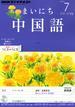 NHKラジオ まいにち中国語 2012年7月号