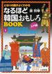 なるほど韓国おもしろBOOK となりの国がよくわかる 入門編 1 朝鮮半島の歴史 古代から朝鮮王朝まで