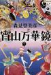宵山万華鏡(集英社文庫)