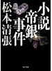 小説帝銀事件 新装版