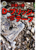 【期間限定価格】D-ブリッジ・テープ