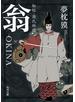 秘帖・源氏物語 翁-OKINA